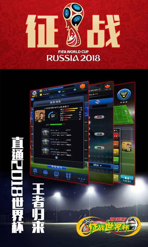 征战世界杯截图1