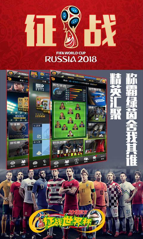征战世界杯截图2