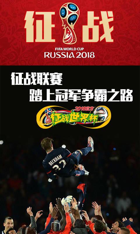 征战世界杯截图5