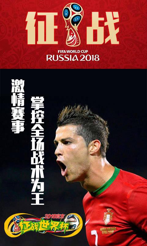 征战世界杯截图4