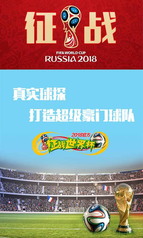 征战世界杯截图3