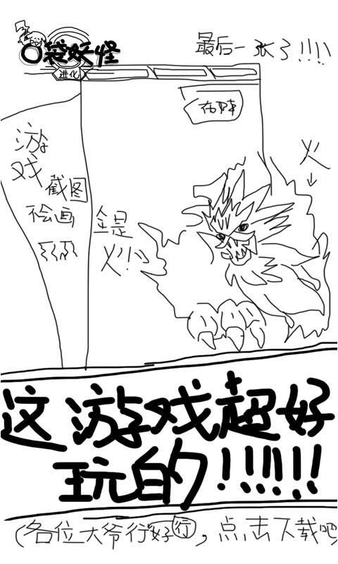 口袋妖怪进化截图5