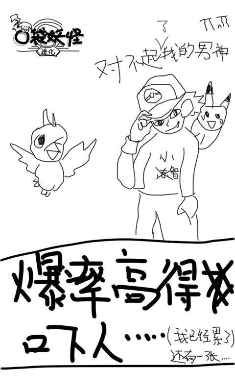 口袋妖怪进化截图4