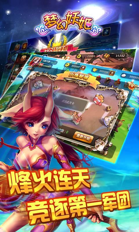 梦幻妖姬截图1