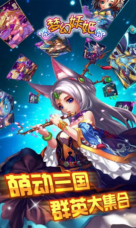 梦幻妖姬截图5