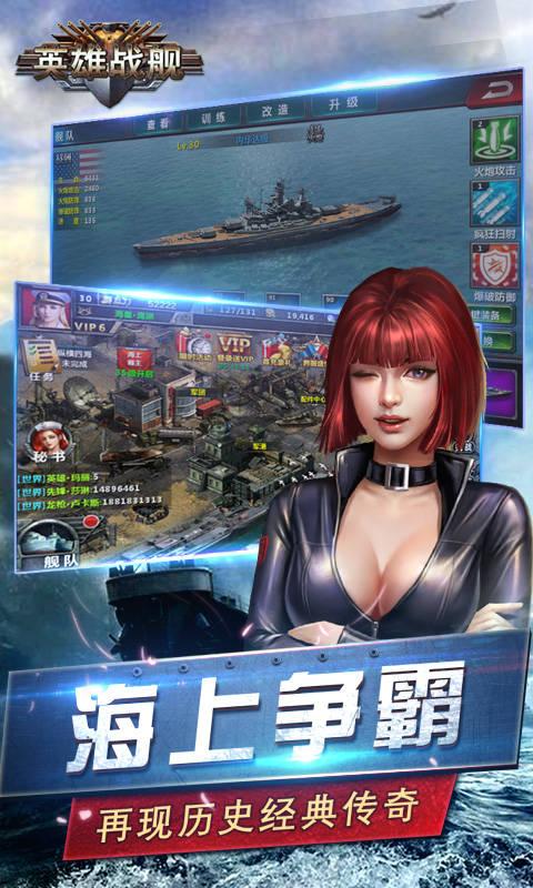 英雄战舰截图1