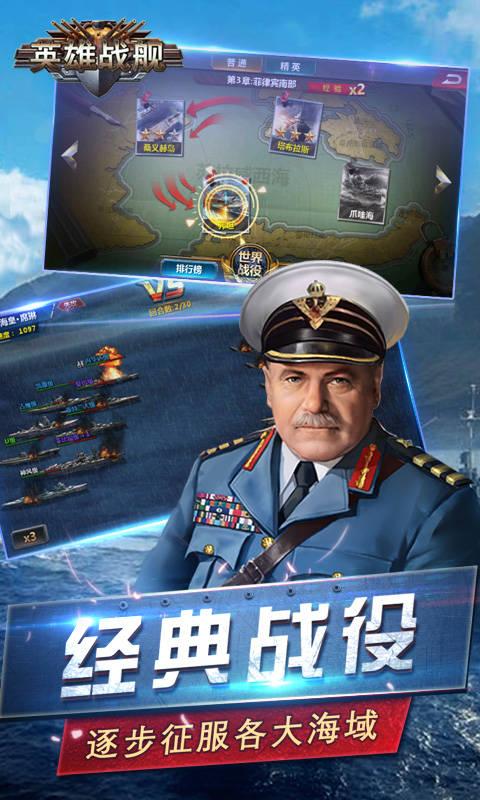 英雄战舰截图2
