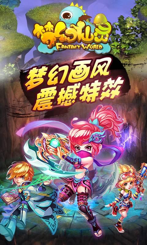 梦幻仙灵截图3