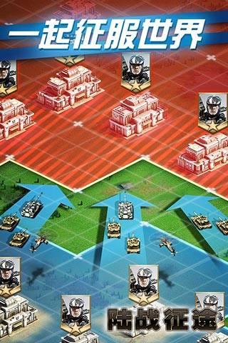 陆战征途截图1