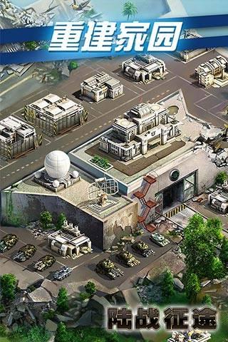 陆战征途截图3