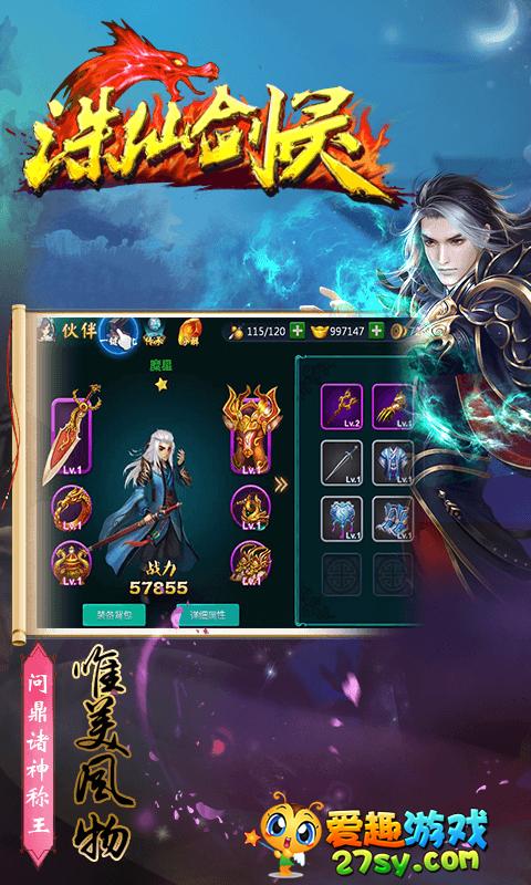诛仙剑灵截图3