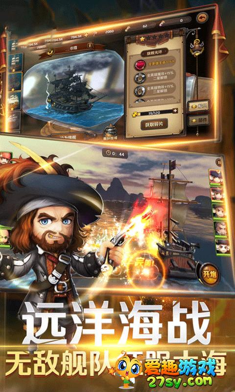 海盗奇兵截图3