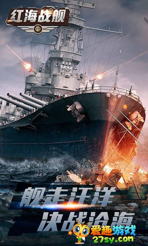 红海战舰商场版截图1