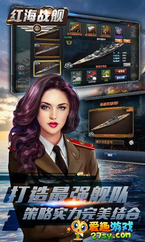 红海战舰商场版截图2
