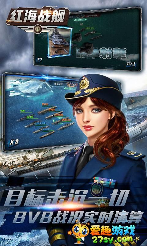 红海战舰商场版截图3