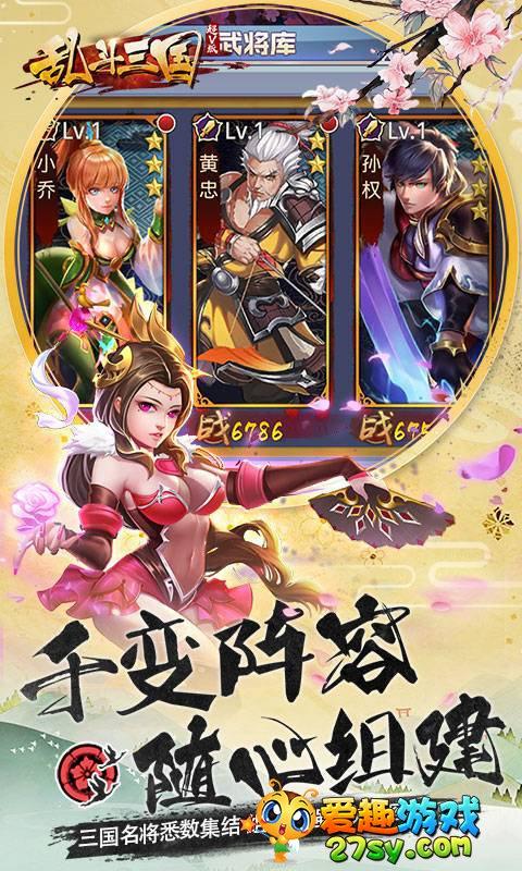 乱斗三国超V版截图2