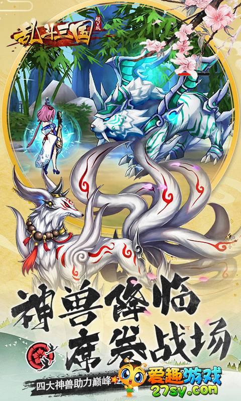 乱斗三国超V版截图3