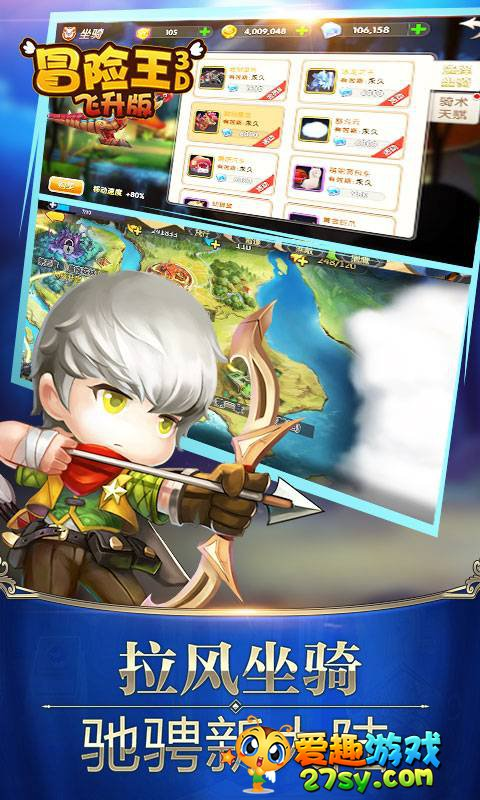 冒险王3D飞升版截图3