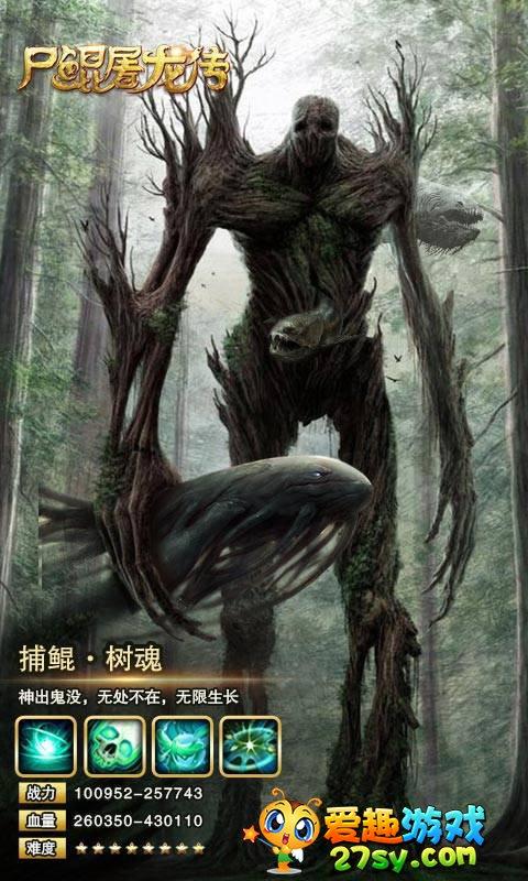 尸鲲屠龙传截图2