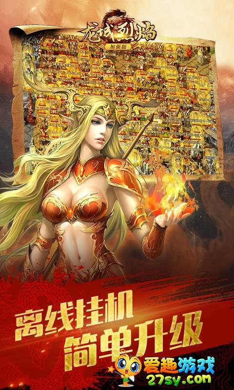 龙城烈焰加强版截图3