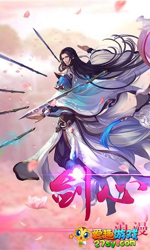 幻剑天刀截图1