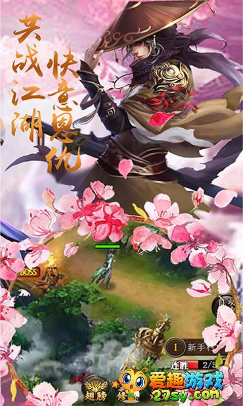 幻剑天刀截图3