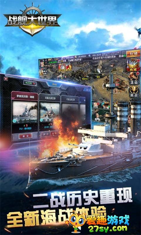 战舰大世界商场版截图1
