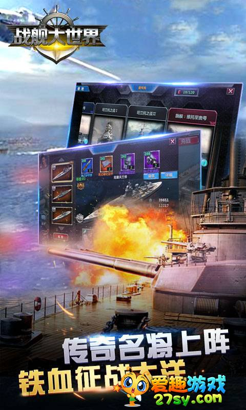 战舰大世界商场版截图2