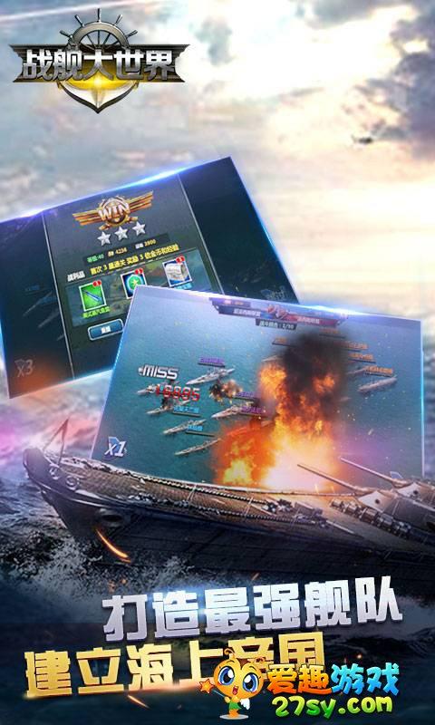 战舰大世界商场版截图3