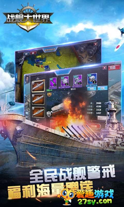 战舰大世界商场版截图4