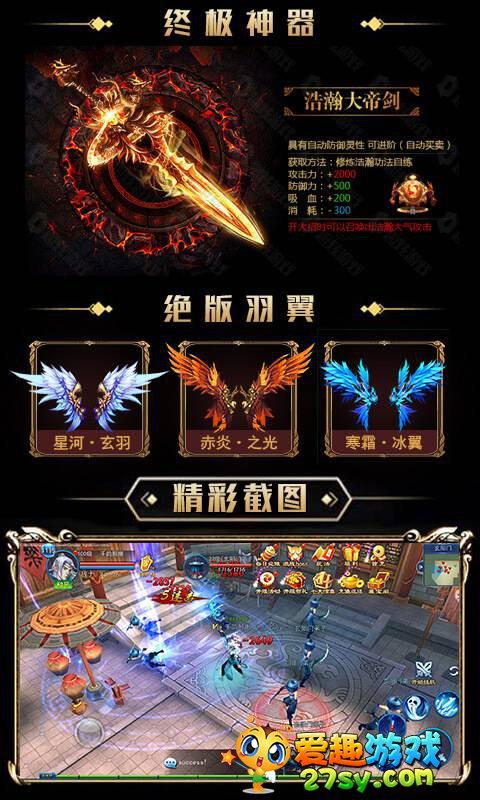 天龙飞升版截图3