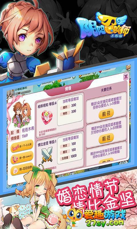 阴阳召唤师无限版截图3