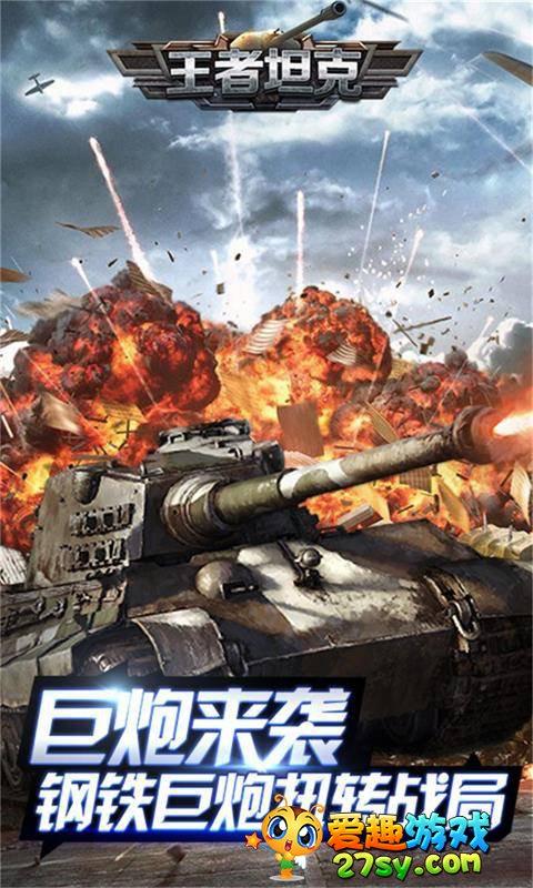 王者坦克截图1