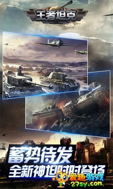 王者坦克截图2