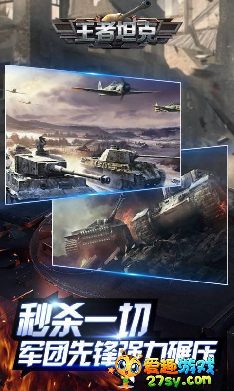 王者坦克截图4