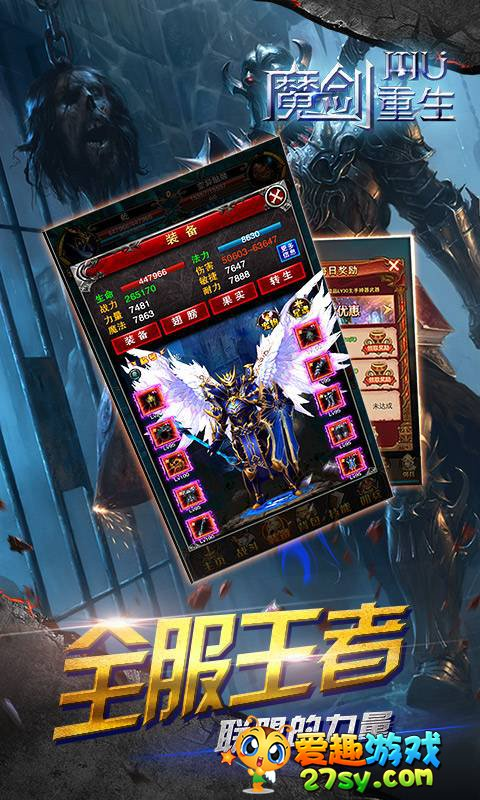 MU—魔剑重生截图3