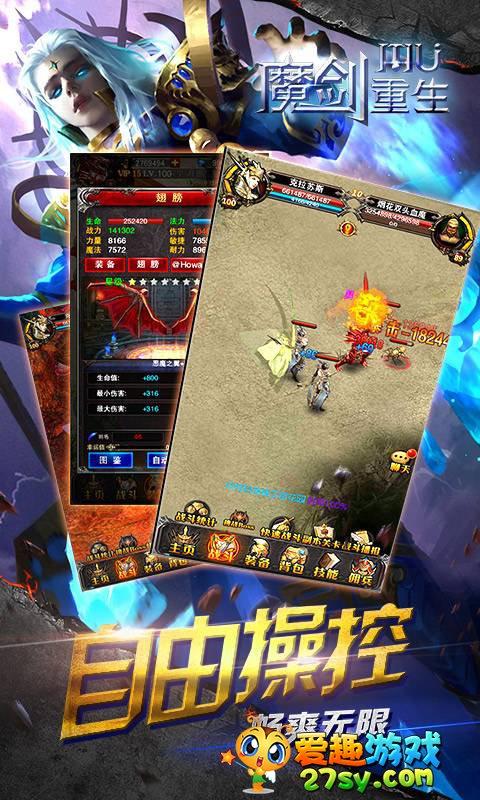 MU—魔剑重生截图2