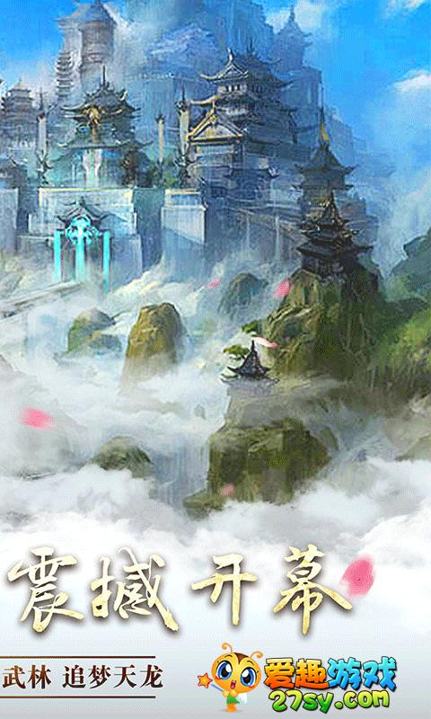 青城渡仙诀截图2