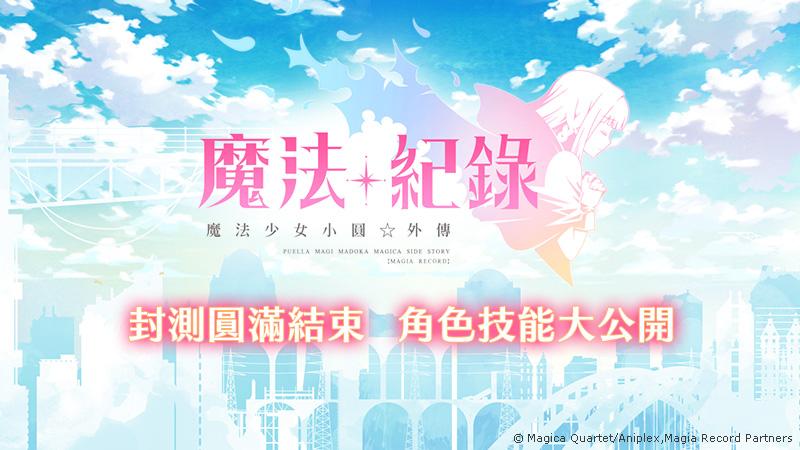《魔法纪录 魔法少女小圆外传》繁中版8日删档封测正式结束.jpg