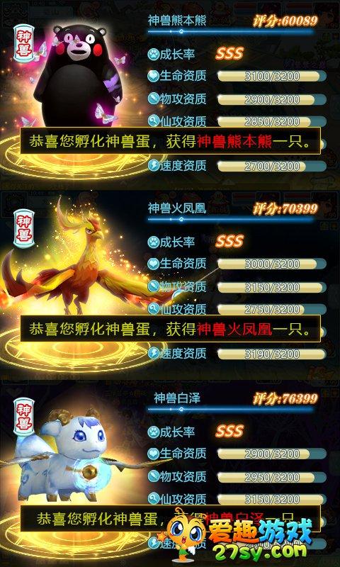 仙剑奇侠传超变版截图4