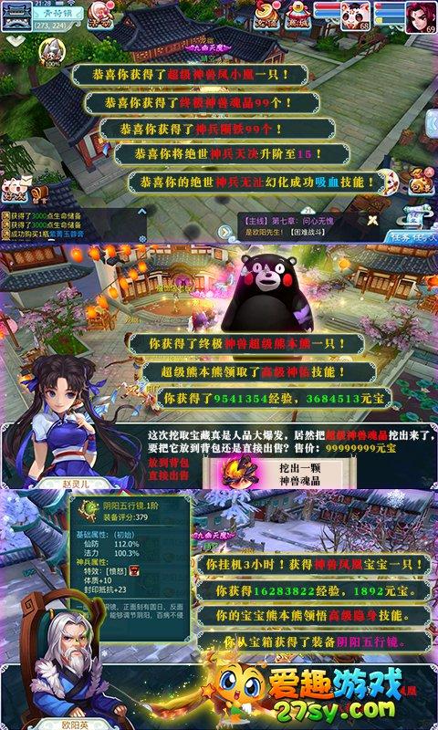 仙剑奇侠传超变版截图3
