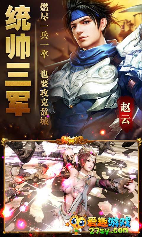 赵子龙传记无限版截图3