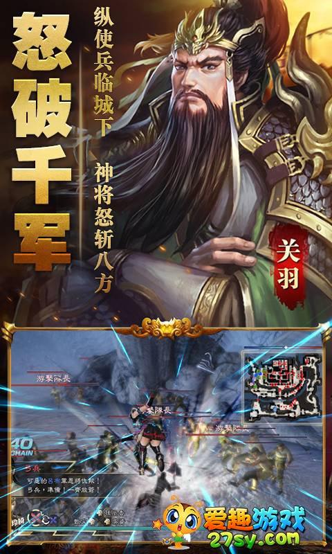 赵子龙传记无限版截图4