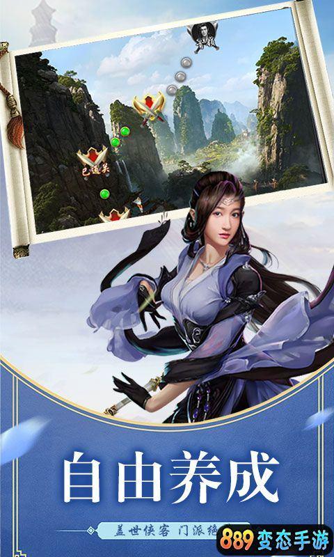 胡来江湖高爆版截图4