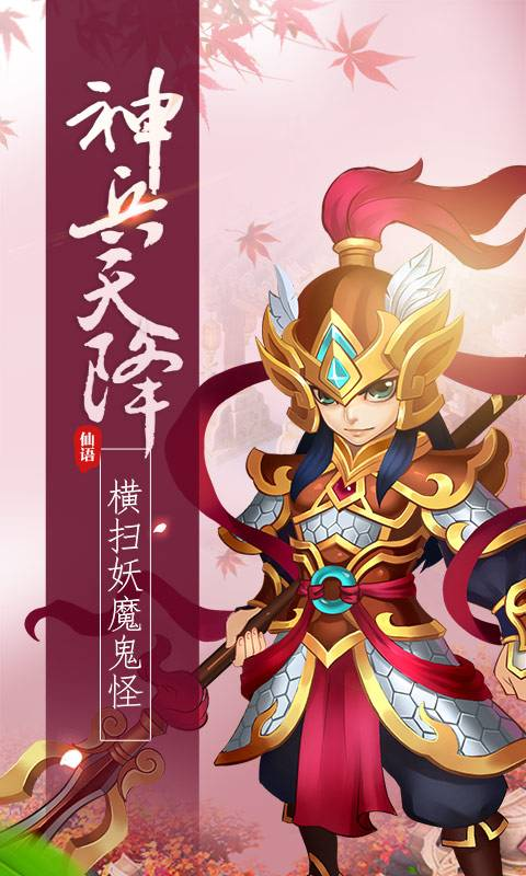 梦幻仙语-送仙兽截图2