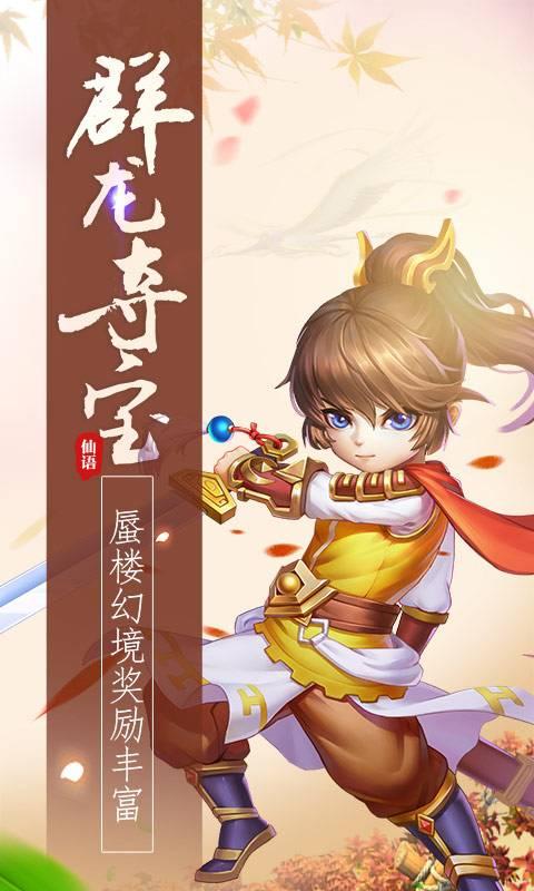 梦幻仙语-送仙兽截图4