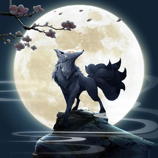妖狐:缘起