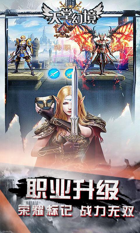 天堂幻境超爆版截图5