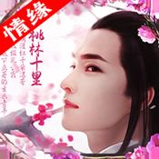 三生三誓青丘传(回合制手游)