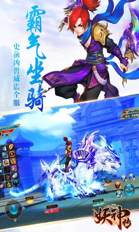妖神传之影妖截图4